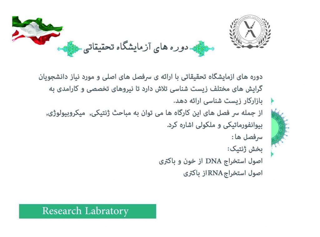 دوره های آزمایشگاه تحقیقاتی دوره های آزمایشگاهی دوره های آزمایشگاه تحقیقاتی 7