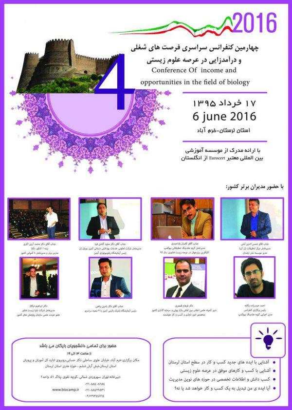 کنفرانس سراسری فرصت های شغلی و درآمدزایی در عرصه علوم زیستی