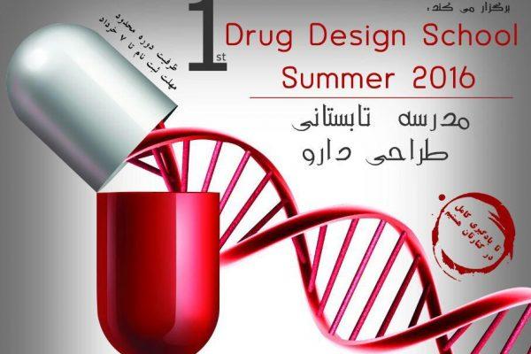 طراحی دارو طراحی دارو برگزاری اولین مدرسه تابستانی طراحی دارو در کشور Capture 600x400