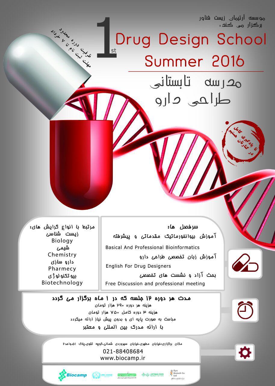 کارگاه آموزشی طراحی دارو طراحی دارو برگزاری اولین مدرسه تابستانی طراحی دارو در کشور photo 2016 05 12 11 34 32