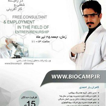 مشاوره تحصیلی زیست شناسی