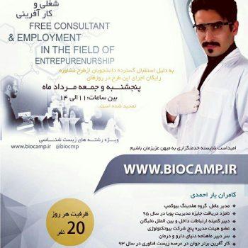 مشاوره زیست شناسی