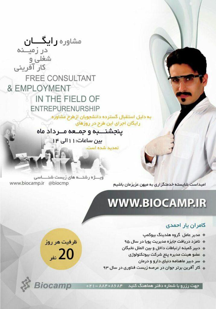 مشاوره زیست شناسی مشاوره زیست شناسی مشاوره رایگان در زمینه شغلی و کارآفرینی photo 2016 07 26 14 09 17