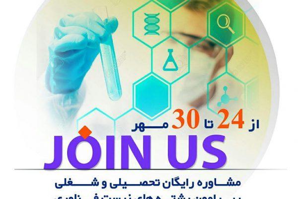 مشاوره رایگان کارآفرینی مشاوره زیست شناسی مشاوره رایگان در زمینه شغلی و کارآفرینی photo 2016 10 22 23 48 30 600x400