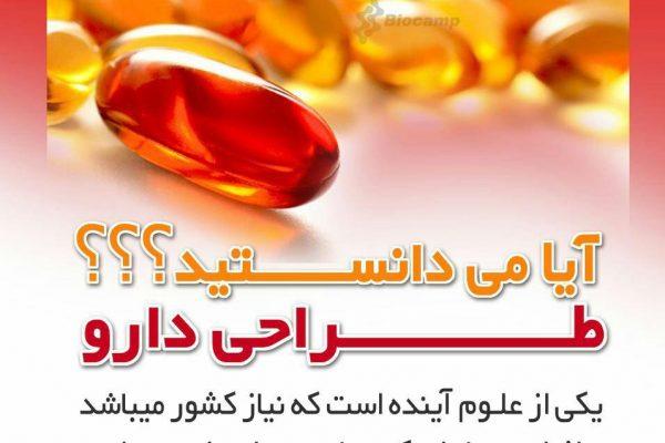 طراحی دارو