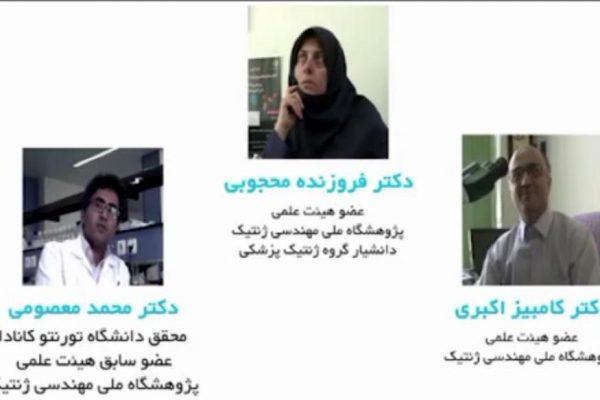 مصاحبه و گفتگو با بزرگان عرصه زیست شناسی photo 2016 09 01 13 28 01 600x400