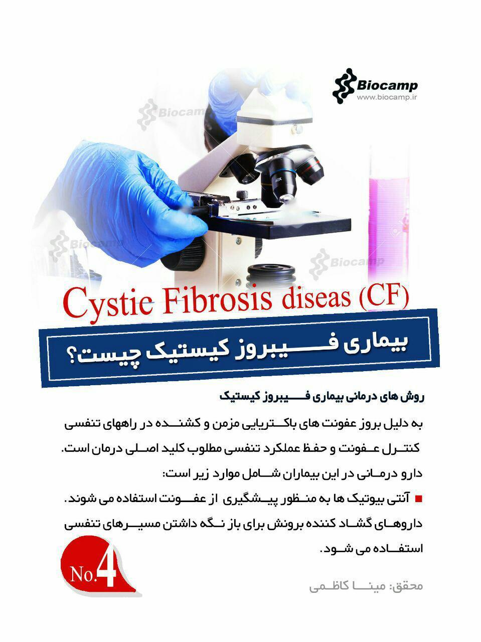 بیماری فیبروز کیستیک Cystic Fibrosis بیماری فیبروز کیستیک چیست؟ بیماری فیبروز کیستیک چیست؟ photo 2016 09 01 17 52 05