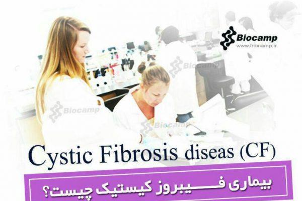 بیماری فیبروز کیستیک Cystic Fibrosis بیماری فیبروز کیستیک چیست؟ بیماری فیبروز کیستیک چیست؟ photo 2016 09 01 18 04 44 600x400