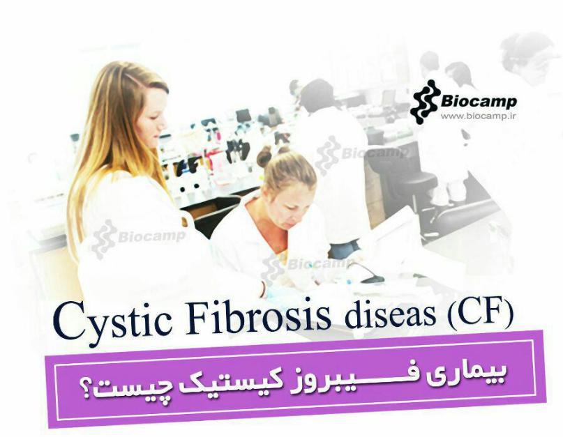 بیماری فیبروز کیستیک Cystic Fibrosis