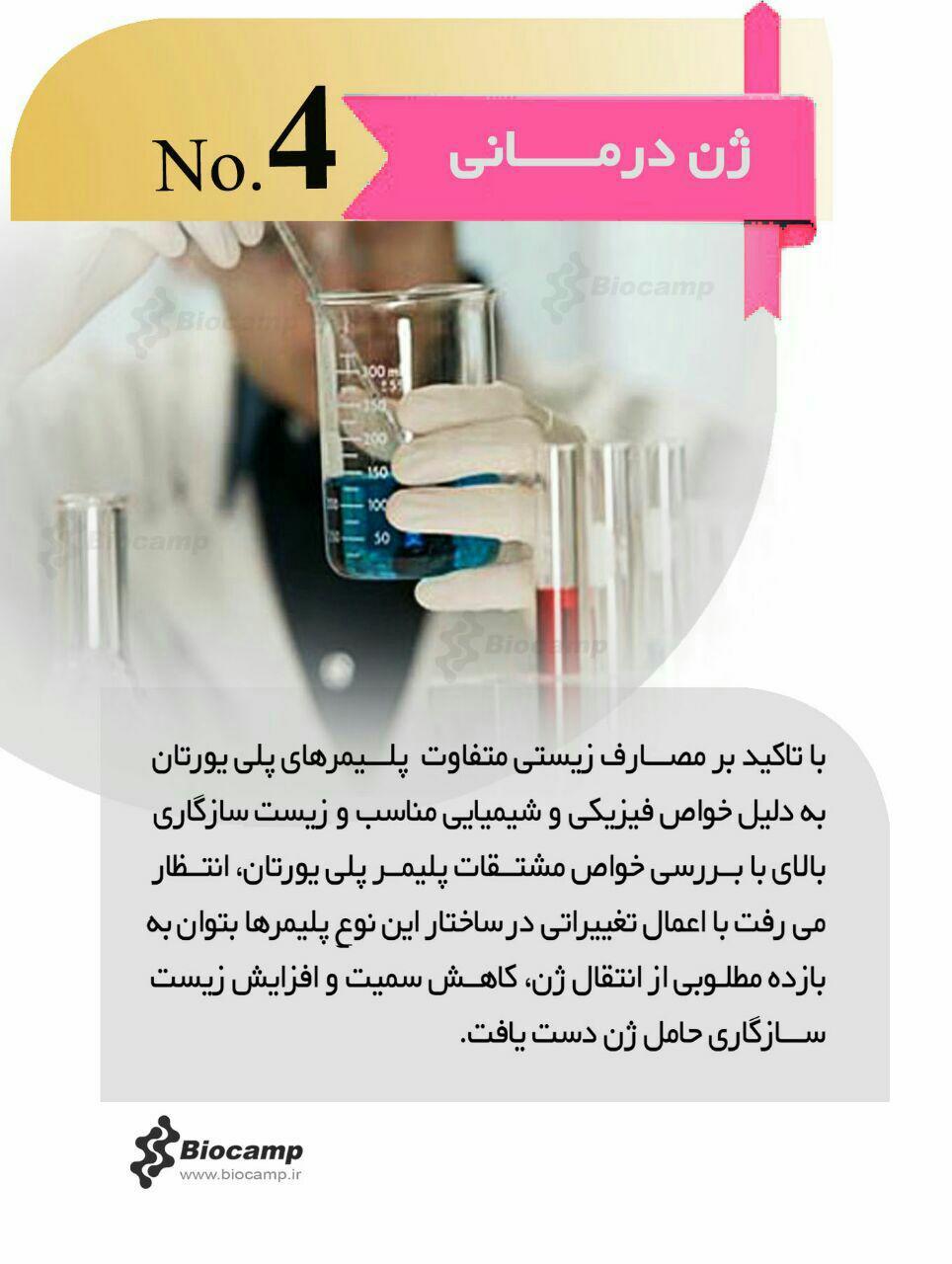 ژن درمانی ژن درمانی چیست؟ - اینفوگرافی ژن درمانی چیست؟ - اینفوگرافی photo 2016 09 01 18 12 12