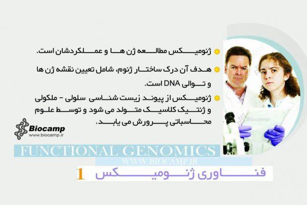 فناوری ژنومیکس