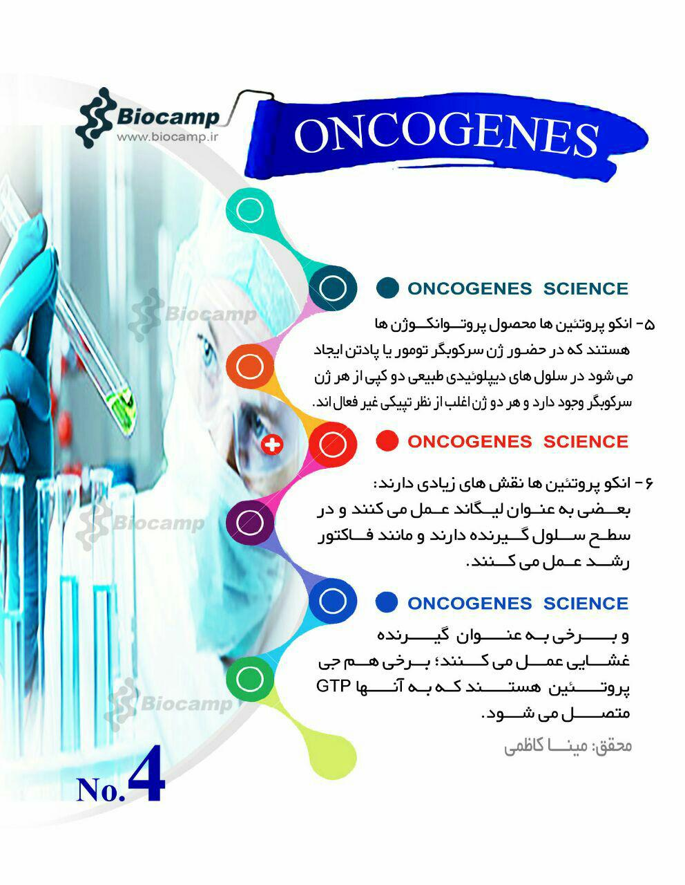 انکوژن انکوژن چیست؟ اینفوگرافی انکوژن چیست؟ اینفوگرافی photo 2016 09 12 21 16 14