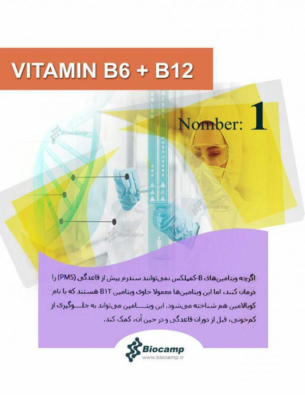 نقش ویتامین ها بر بدن