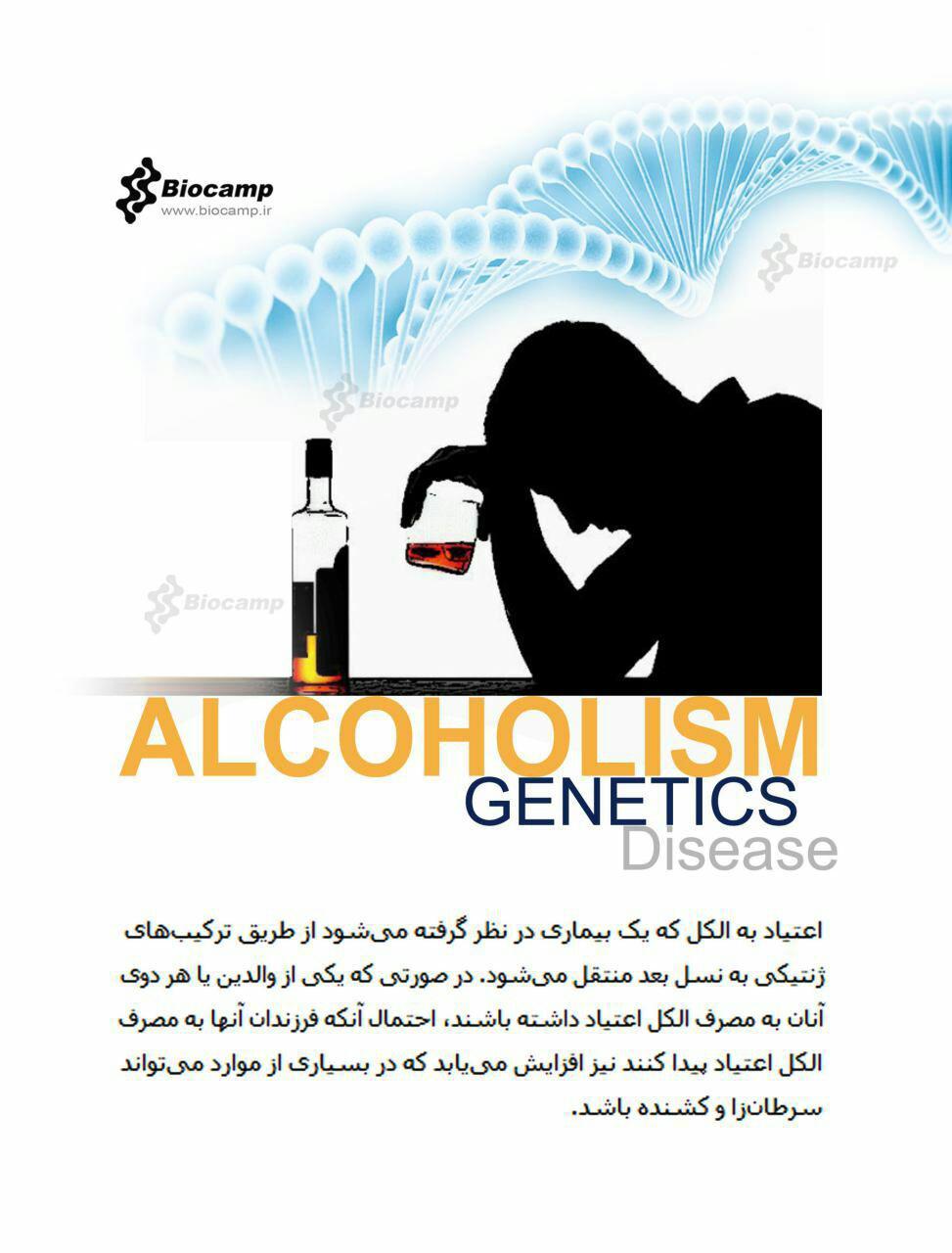 مصرف الکل مصرف الکل باعث چه مشکلی می شود مصرف الکل باعث چه مشکلی می شود photo 2016 10 07 22 18 49