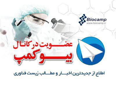 کانال تلگرام زیست شناسی