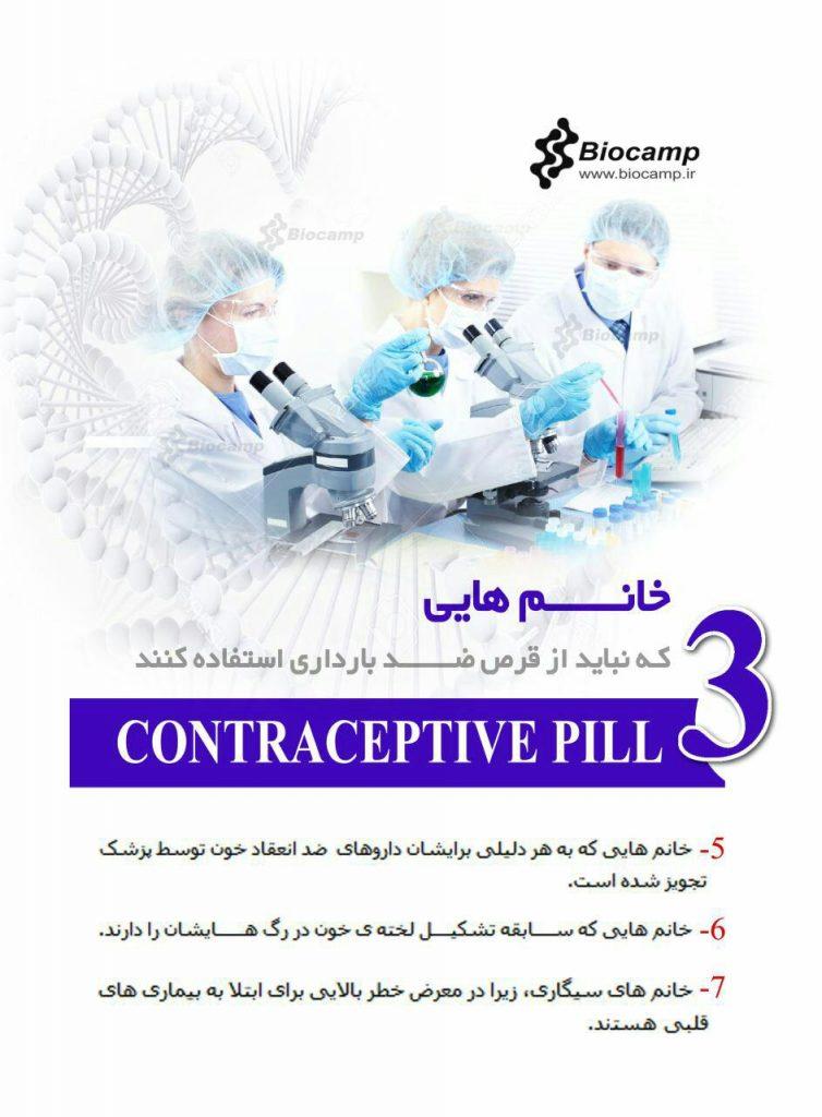 خانم هایی که نباید از قرص ضد بارداری استفاده کنند  خانم هایی که نباید از قرص ضد بارداری استفاده کنند photo 2016 10 22 00 30 58