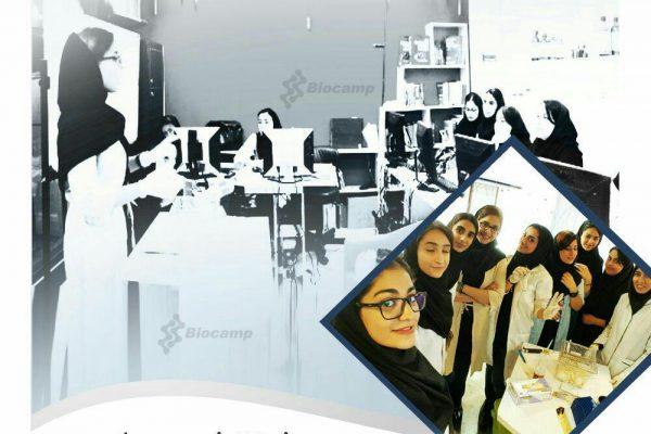 کارگاه های آموزشی یک روزه بیوکمپ photo 2017 07 29 00 56 37 600x400