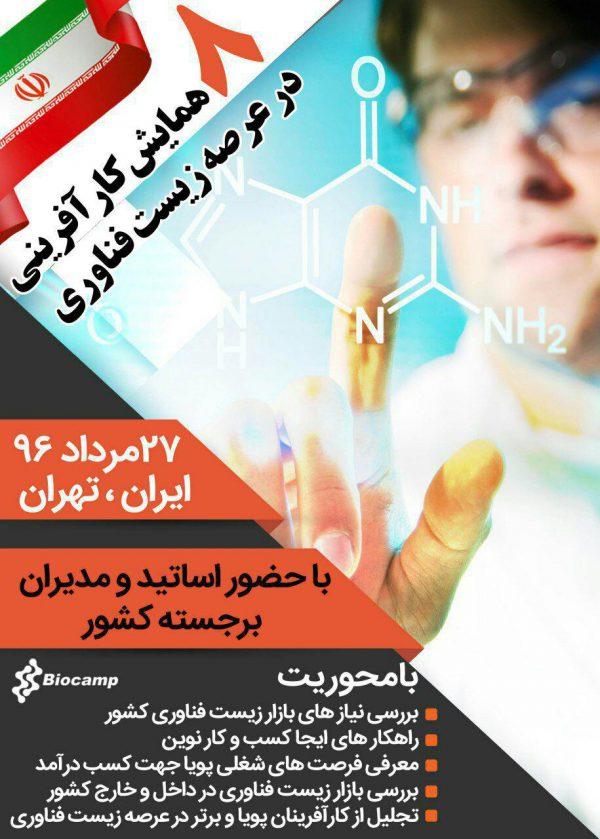 نشست علمی مدیریت و کارآفرینی photo 2017 07 31 01 18 41 600x839